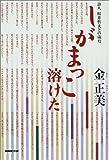 しがまっこ溶けた―詩人桜井哲夫との歳月
