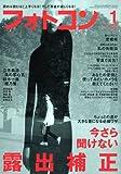 フォトコン 2010年 01月号 [雑誌]