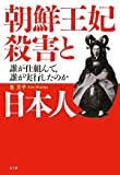 朝鮮王妃殺害と日本人—誰が仕組んで、誰が実行したのか
