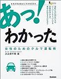あっ!わかった 女性のためのクルマ運転術 (LJ books・生活密着シリーズ)