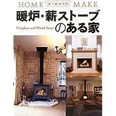 暖炉・薪ストーブのある家 (ホームメイク)