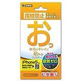 ホリ 『ピタ貼り for iPhone5』 液晶保護フィルム 防指紋 HIP-34