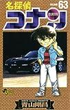 名探偵コナン(63) (少年サンデーコミックス)