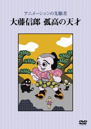 アニメーションの先駆者 大藤信郎 孤高の天才 [DVD]
