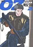 OZ―完全収録版 (2#) (花とゆめCOMICSスペシャル)