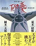 アラーキーのTARO愛―岡本太郎への旅
