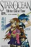 スターオーシャンTill the End of Time〈Side1〉惑星ハイダ~エリクール2号星 (GAME NOVELS)