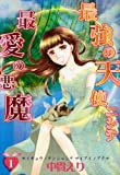 最強の天使ニシテ最愛の悪魔 1 (眠れぬ夜の奇妙な話コミックス)