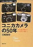 コニカカメラの50年―コニカ1型からヘキサーRFへ (クラシックカメラ選書)