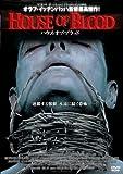 ハウス・オブ・ブラッド [DVD]
