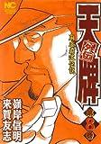 天牌外伝 第8巻―麻雀覇道伝説 (ニチブンコミックス)
