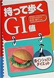 ��C���V�������_�C�G�b�g �����ĕ���GI�l