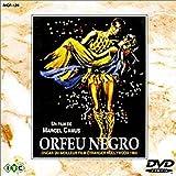 黒いオルフェ [DVD]