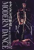 モダンダンスの歴史