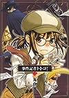 事件記者トトコ! 2巻 (ビームコミックス)