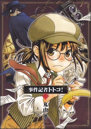 事件記者トトコ! 2巻  ビームコミックス