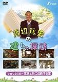 渡辺篤史の建もの探訪 秘蔵版 第6巻・子育てを応援〜家族と共に成長する家〜 [DVD]