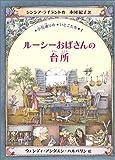 ルーシーおばさんの台所 (小石通りのいとこたち (1))