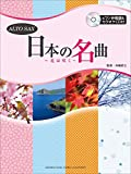 アルトサックス 日本の名曲~花は咲く~ 【ピアノ伴奏譜&カラオケCD付】
