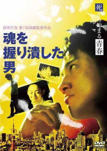魂を握り潰した男 [DVD]