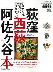 荻窪・西荻・阿佐ヶ谷本 (エイムック 3143)