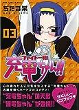 ファイト一発!充電ちゃん3 (ガムコミックスプラス)