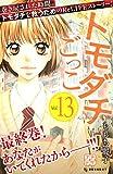 トモダチごっこ(13)(プチデザ) (デザートコミックス)