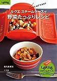ルクエ スチームケースで野菜たっぷりレシピ(小学館実用シリーズ) (LADY BIRD 小学館実用シリーズ)