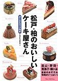 松戸・柏のおいしいケーキ屋さん―データ&マップ付き