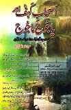 img - for As'hab-e-Kahaf Aur Yajooj Majooj book / textbook / text book