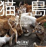猫島 14人の住民と200匹の猫の島 - 愛媛・青島