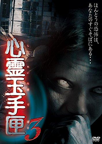 心霊玉手匣3 [DVD]
