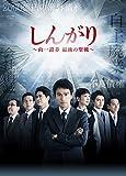 連続ドラマW しんがり~山一證券 最後の聖戦~ DVD BOX