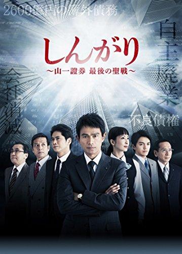 連続ドラマW しんがり ~山一證券 最後の聖戦~ DVD BOX[DVD]