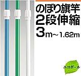 2段 伸縮式 の スタンダードな 3m(横棒85cm) のぼり旗 用 ポール ■NK-3型 (白)