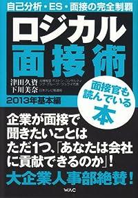 ロジカル面接術 2013年基本編