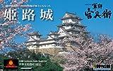 1/500 スタンダード版 黒田官兵衛 姫路城 (限定オリジナルグッズ付)