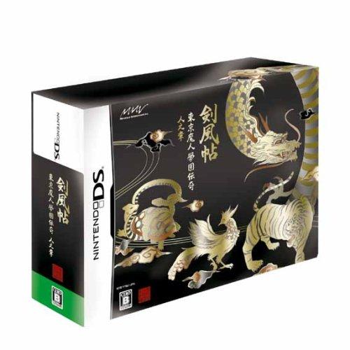 東京魔人學園剣風帖(限定版) 特典 十周年記念 魔人箸付き