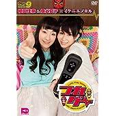 つれゲー Vol.9 植田佳奈×桑谷夏子×イケニエノヨル [DVD]