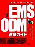 EMS/ODM徹底ガイド --国内外有力ベンダーの活用法を詳説