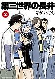 第三世界の長井 2 (ゲッサン少年サンデーコミックス)