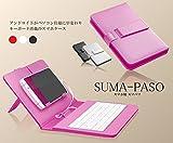 My Vision 【スマホにキーボード!】 スマパソ キーボード搭載 スマホケース アンドロイド デザイン カバー おしゃれ (ピンク) MV-SMABOARD-PK