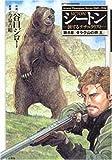 シートン 第4章―旅するナチュラリスト (4) (アクションコミックス)