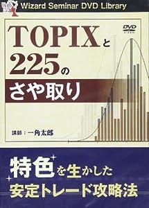 TOPIXと225のさや取り 特色を生かした安定トレード攻略法 (<DVD>)