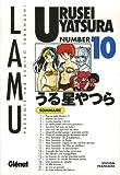 echange, troc Rumiko Takahashi - Urusei Yatsura, Tome 10 :