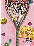 「HKT48九州7県ツアー~可愛い子には旅をさせよ~」スペシャル DVD BOX