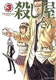 殺し屋さん 3 (3) (アクションコミックス) (アクションコミックス)