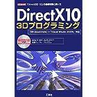 DirectX10 3Dプログラミング―「Direct3D 10」の基礎知識と使い方 (I・O BOOKS)