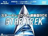 スター・トレックI-X 劇場版BOX [Blu-ray]