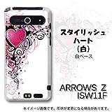 ARROWS Z ISW11F対応 携帯ケース【007スタイリッシュハート『白』】